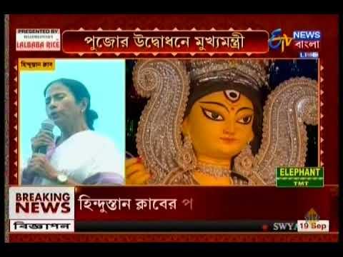 Mamata Banerjee inaugurates Durga puja pandal at Hindustan club