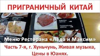 Хуньчунь, Живая музыка, Цены в юанях, Ресторан Лада и Максим