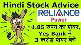 Reliance Power Breaking News   1.85 रुपये का शेयर, Yes Bank ने 3 करोड़ शेयर बेचे