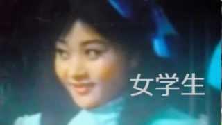 女学生 君恋し 歌 面 子太郎