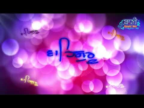 Eh-Ardass-Bhai-Sarabjeet-Singhji-Darbar-Sahib-25-Dec-2019-Jamnapar