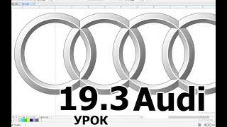 Как нарисовать кольца Audi (ауди) в кореле. CorelDraw. Урок 19.3 Обучение