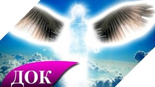 Фантастические истории. Ангелы хранители или посланники судьбы. Документальный фильм