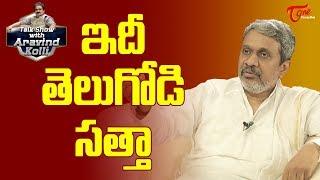 ఇదీ తెలుగోడి సత్తా | Chalasani Srinivas | TeluguOne
