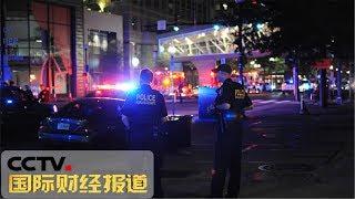 [国际财经报道] 美国一酒吧发生枪击事件 2人死亡多人受伤   CCTV财经
