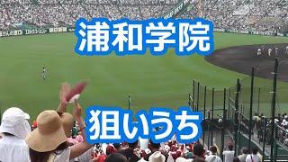 浦和学院「狙いうち」 (甲子園版)