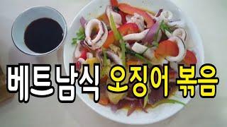 베트남 생활 : 베트남 오징어 볶음 맛은 어떨까요?
