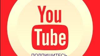Как правильно сделать канал на Youtube  Часть 2  Как поменять оформление канала