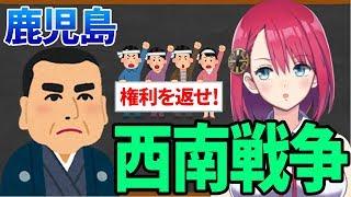 【1分間でわかる】日本最後の内乱は鹿児島で起きた? 西南戦争を解説!