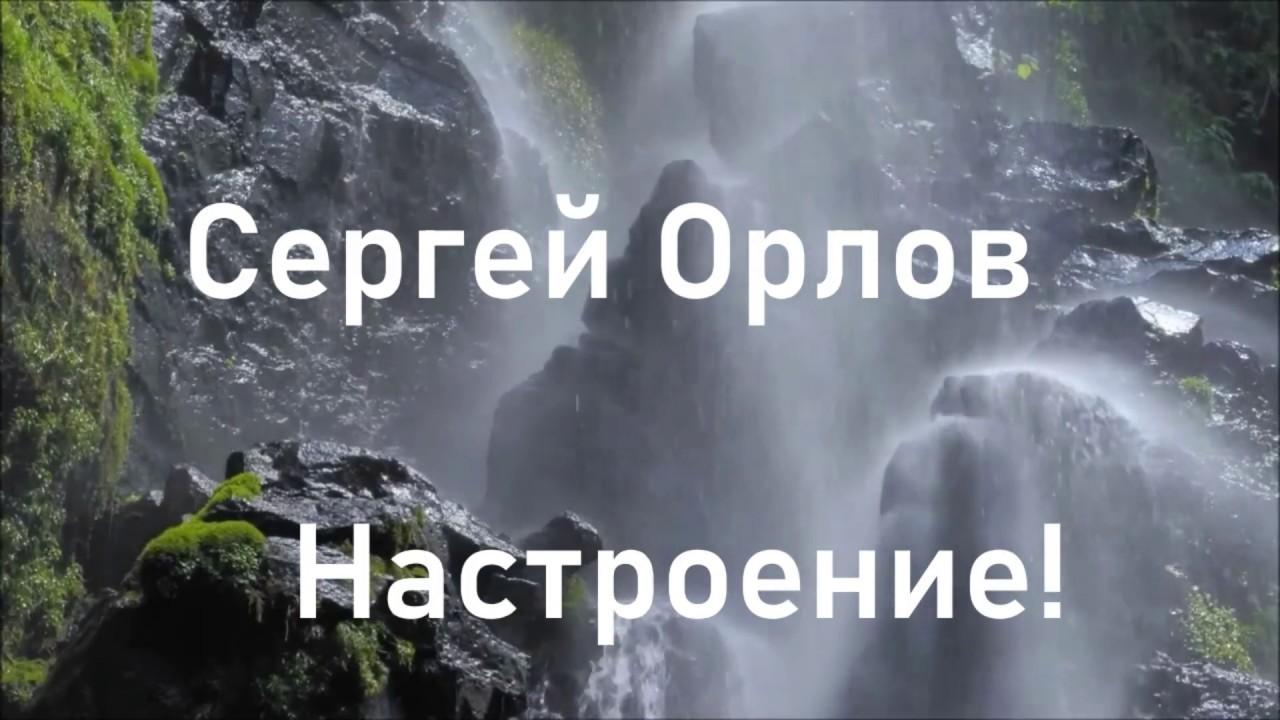 """Сергей Орлов  -  """"Настроение"""" (МУЗЫКА)"""