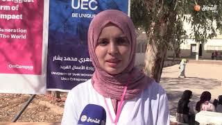 انطلاق تصفيات مسابقة هالت برايز العالمية بجامعة بشار