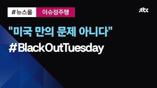 """[이슈정주행] """"미국 만의 문제 아니다""""…인종·국적 떠나 #BlackOutTuesday / JTBC News"""