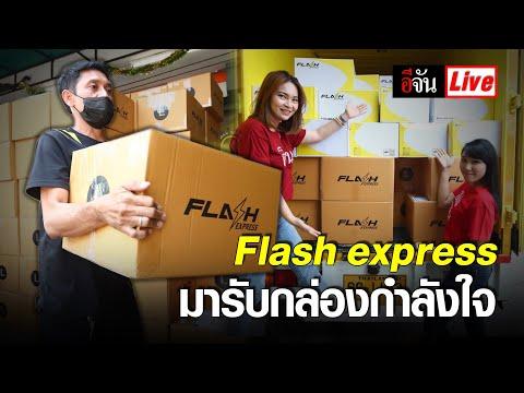 Live Flash express มารับกล่องกำลังใจ   อีจัน EJAN