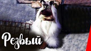 Резвый (1990) мультфильм