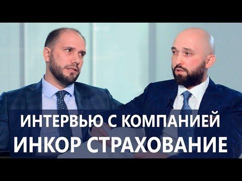 Интервью с Романом Лыковым | Страховая компания ИНКОР СТРАХОВАНИЕ | Страхование юридических лиц