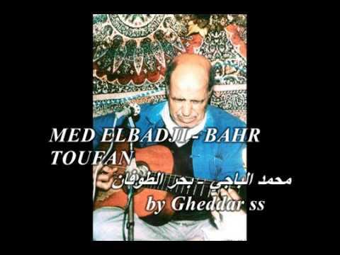 Mohamed El Badji - bahr toufan FULL    محمد الباجي - بحر الطوفان كاملة