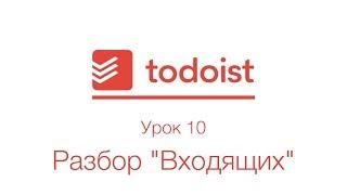 Todoist | Урок 10 | Разбор Входящих