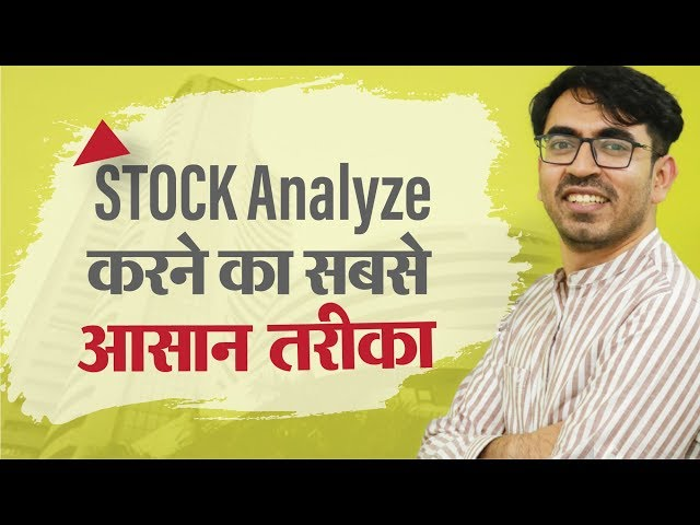 Stock Analysis कैसे करें? How To Get Investing Ideas? Stock Market in Hindi