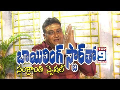 Sankranti Special Interview PROMO 30 Years Industry Prudhvi Raj | Top 9 Media