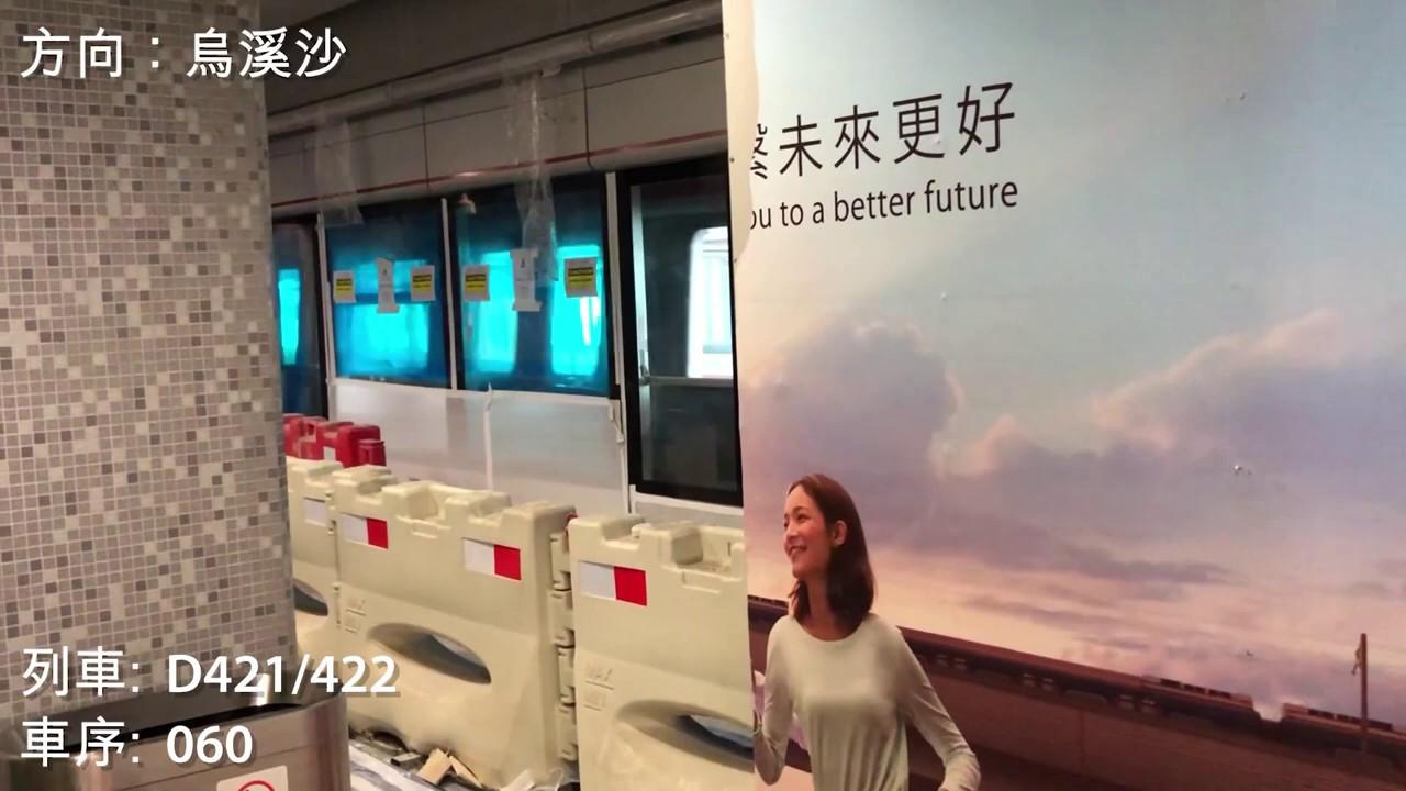 東西走廊列車測試 - YouTube