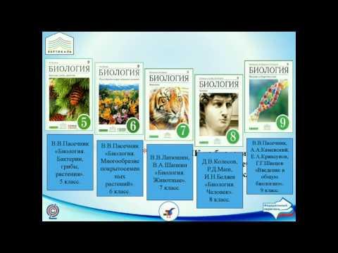 Организация познавательной деятельности учащихся на уроках биологии в свете ФГОС  09 51 26