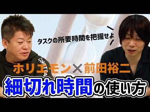 細切れ時間の正しい使い方【前田裕二×堀江貴文】