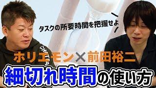 YouTube動画:細切れ時間の正しい使い方【前田裕二×堀江貴文】