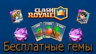 Бесплатные гемы в Clash Royale, как заработать халявные кристаллы. Joy Rewards(Как бесплатно получить гемы, кристаллы в Clash Royale. Взломать Клеш Рояль невозможно, все данные Supercell находятся..., 2016-05-13T05:30:22.000Z)