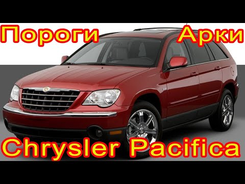 Кузовные Пороги и Задние Арки из оцинковки на Chrysler Pacifica