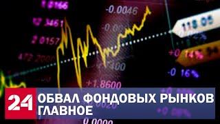 новости экономики и фондовых рынков за неделю 51 (13-20 декабря 2015)