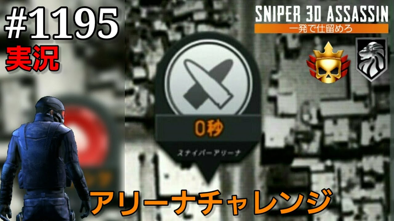 "Photo of # 1195[Live]""PVP Sniper Arena Arena Challenge""[Sniper 3D Assassin][Smartphone]"