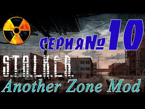 stalker-another-zone-mod-#10-Два-варианта-концовки-и-два-пропущенных-квеста.