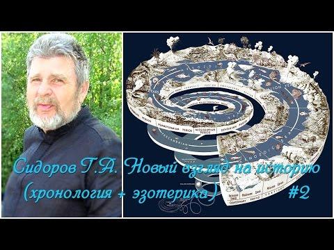 Сидоров Г.А. Новый