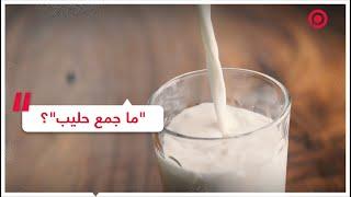 """""""ما جمع حليب؟"""".. سؤال يثير غضب طلاب الثانوية العامة في مصر"""
