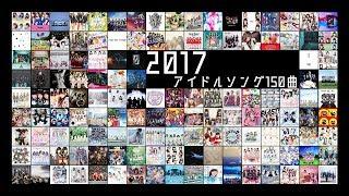 2017年(2016年12月~17年11月)にリリース又は初披露された女性アイド...