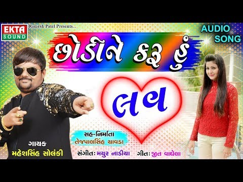 Chhodi Ne Karu Hu Love | New Gujarati Song 2018 | Love Song | Maheshsinh Solanki | FULL Audio