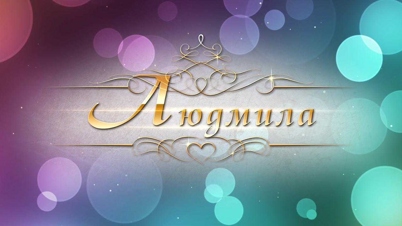картинки с именем людмила на аватарку