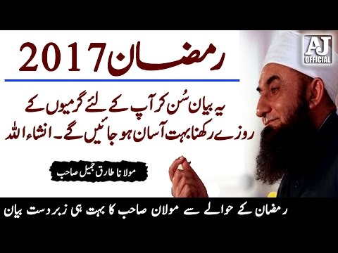How To Fast of Ramazan | Maulana Tariq Jameel | Latest New Bayan 2017 Roza Kaisay Rakhein