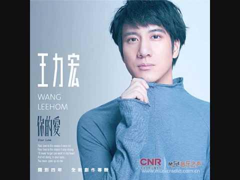 裂心_【Hit FM大首播 29/12/14】 王力宏 《裂心》 Leehom Wang Cracked Heart ...