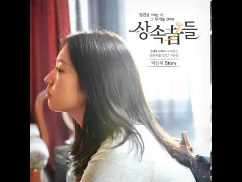[The Heirs OST Part 5] Story - Park Shin-Hye (Lyrics In Description)