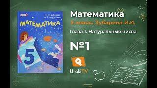 Задание № 1 - Математика 5 класс (Зубарева, Мордкович)