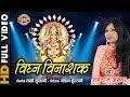 Download Vighnavinashak Vighna Haraiya | Singer - Shahnaz Akhtar |  Song | Lord Ganesh MP3 song and Music Video