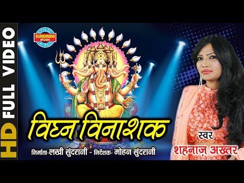 Vighnavinashak Vighna Haraiya | Singer - Shahnaz Akhtar | Video Song | Lord Ganesh