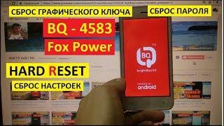 Hard reset BQ 4583 Fox Power Сброс настроек BQru-4583 fox power