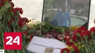 За мужество и отвагу в Сирии: майора Филипова наградили посмертно - Россия 24