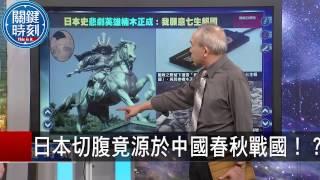 日本切腹竟源於中國春秋戰國!? 朱學恆 劉燦榮 20150819-8 關鍵時刻