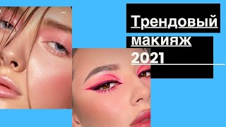 Трендовый модный макияж на весну лето 2021