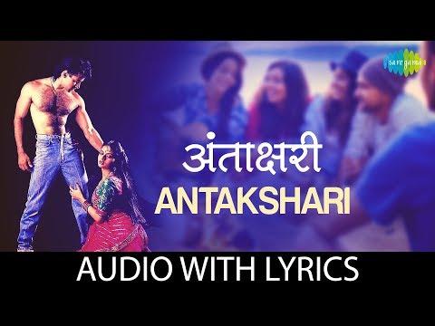Maine Pyar Kiya - Antakshari with lyrics | अन्ताक्षरी के बोल | Lata, S.P.B, Usha, &  Shailendra