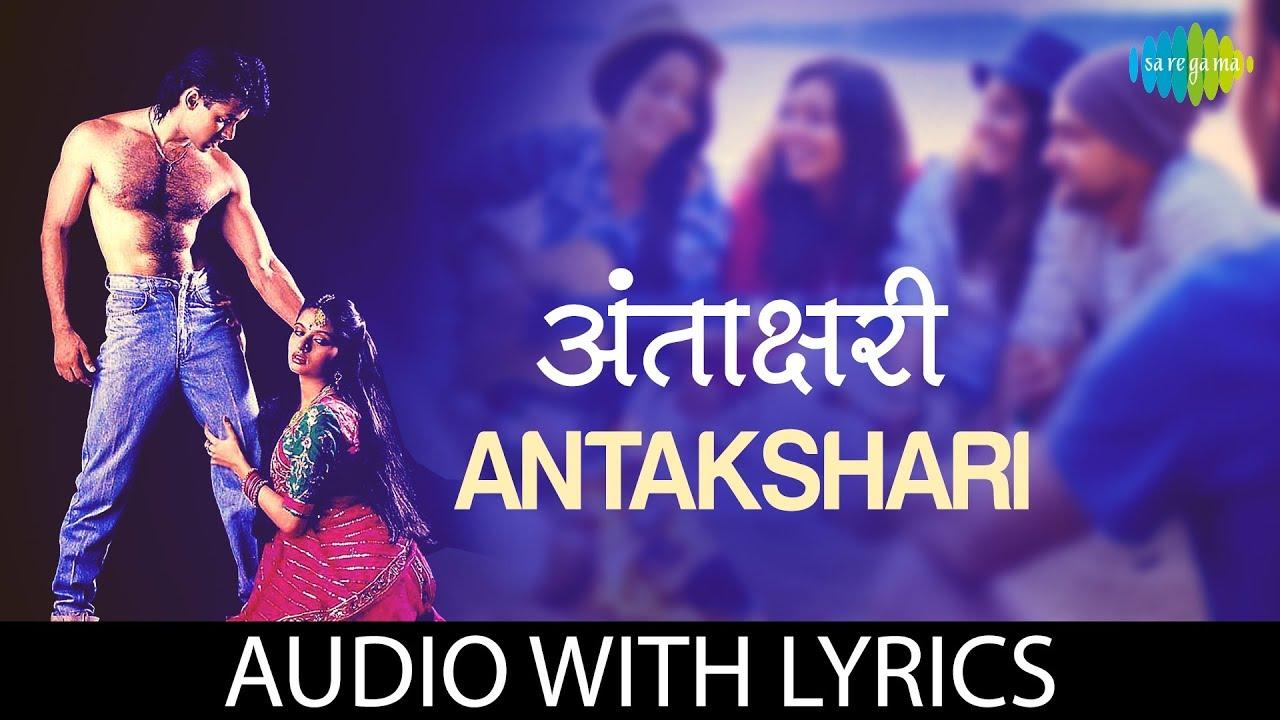 Antakshari song | antakshari song download | antakshari mp3 song.
