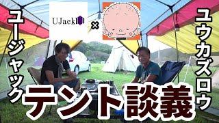 Ujack代表、佐藤さんとユウカズロウのテント談義【オリジナルテント製作】【ユウカズロウテント】【テントバカ】